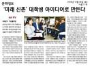 20161206 문화일보 미래신촌 대학생 아이디어로 만든다