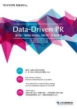데이터 드리븐 PR