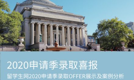 2020 Offer-show