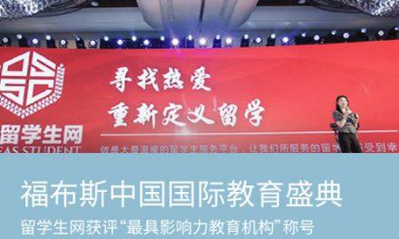 中国国际教育盛典圆满落幕 留学生网斩获两项殊荣