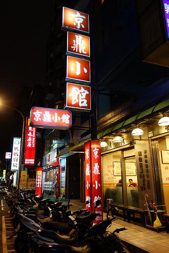 Chinese dumplings 京鼎小館 小籠包の美味しいお店