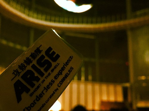 ARISE border:less experience sound curated by CORNELIUS 攻殻機動隊