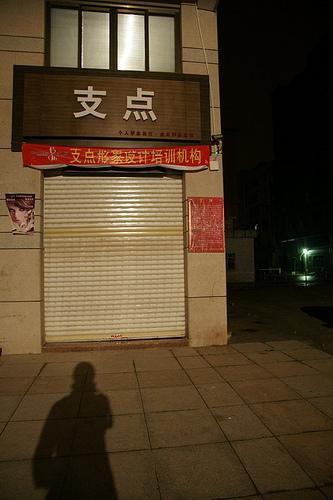 Dongguan / town / night / 01 ドンガン(东莞/東莞)の町の夜