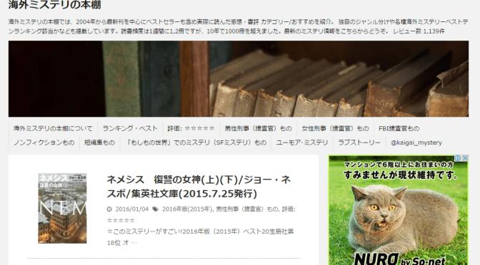 kaigaimystery.com 海外ミステリの本棚