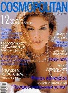 cosmo-russia-cover