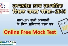 Photo of MP Samvida Shikshak varg 1 Online Test Series-2019 | Free full MOCK Test in hindi