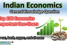 Photo of 100+ Economics- Important One-Liners (HINDI) | Economics gk in hindi for ssc,bank,mppsc,and all exam