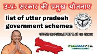 उत्तर प्रदेश सरकार की योजनाएं 2021   UP Government Schemes List 2021