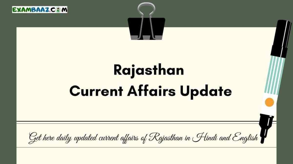 Rajasthan Current Affairs 2021 in Hindi