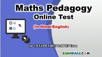 Maths Pedagogy Quiz| Math Pedagogy Sample Questions (In Hindi\English)