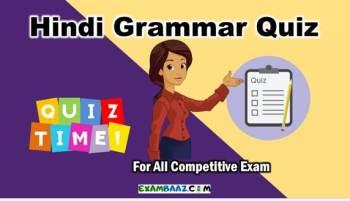 Hindi Grammar Quiz