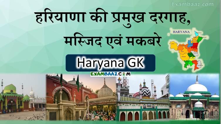 Famous Dargah and Mazar in Haryana