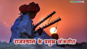 Rajasthan ke Lok Geet Important Questions