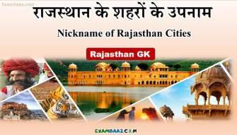 Nickname of Rajasthan Cities   राजस्थान के शहरों के उपनाम   Rajasthan GK