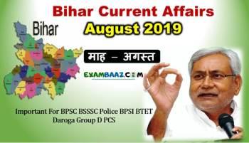 Bihar Current Affairs August 2019