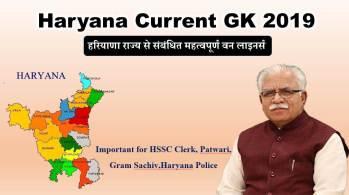 Haryana Current GK