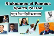 Photo of Nicknames of Famous Sports Person | Sports GK in Hindi