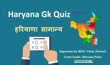 Haryana Gk Quiz in Hindi