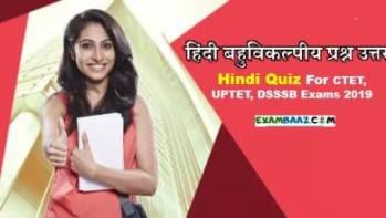 Hindi Quiz For CTET, UPTET, DSSSB Exams 2020