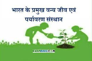 Major Wildlife and Environment Institute of India