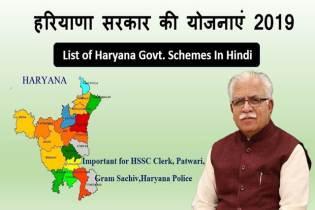 List of Haryana Govt Schemes In Hindi