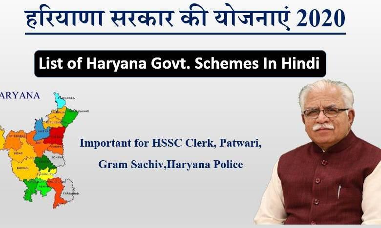 Haryana Govt Schemes 2020
