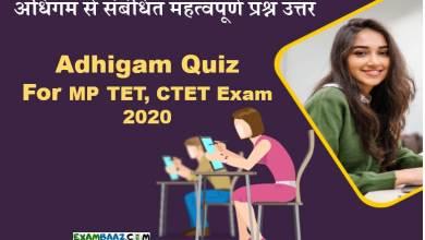 Photo of Adhigam Quiz For MP TET, CTET Exam 2020