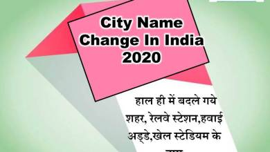 Photo of City Name Change In India 2020 || बदलें गए शहरों/स्थानों के नाम (एक नजर में)