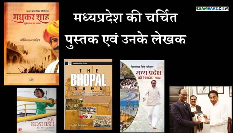Madhya Pradesh ki Pramukh Pustak evam unke lekhak