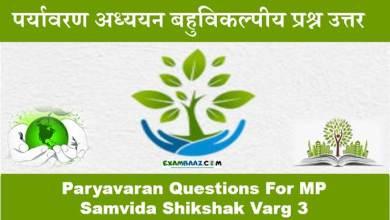 Photo of MP TET 2020: Paryavaran Questions For Samvida Shikshak Varg 3
