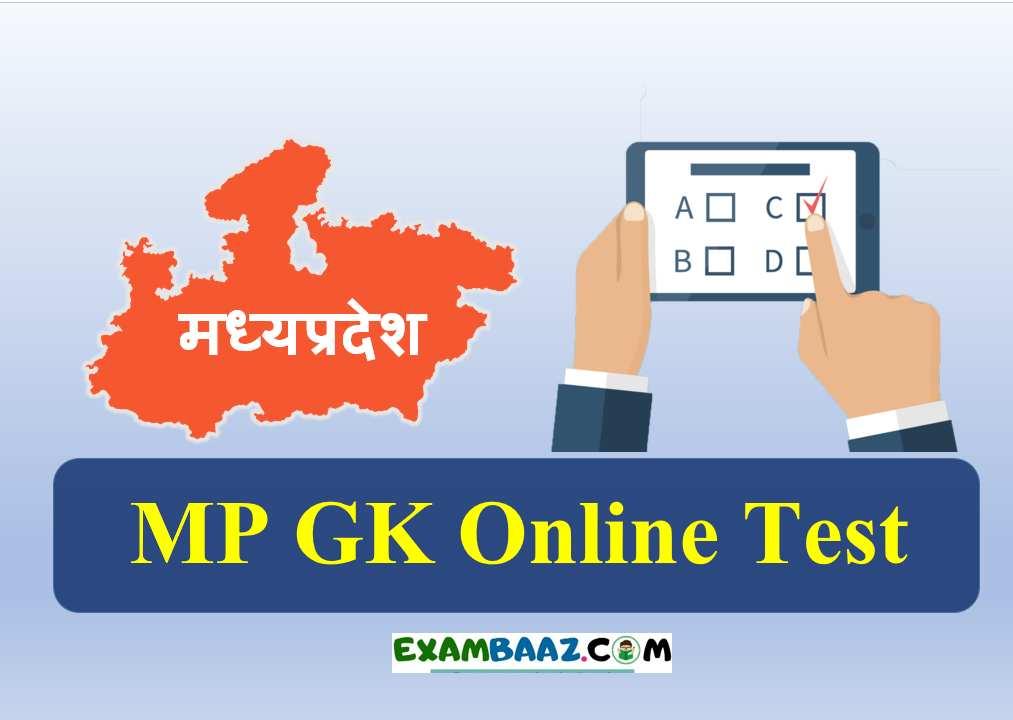 MP GK Online Test in Hindi 2020 [Free Test Series ]