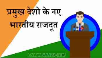 Bharat ke Rajdoot 2020 List