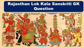 Rajasthan Lok Kala Sanskriti GK Question