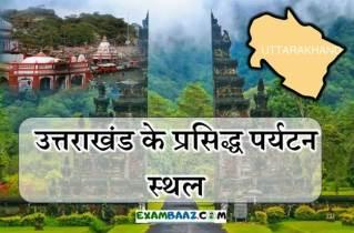 Uttarakhand Ke Pramukh Paryatan Sthal