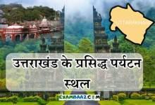 Photo of Uttarakhand Ke Pramukh Paryatan Sthal (उत्तराखंड के प्रसिद्ध पर्यटन स्थल)