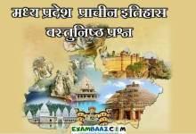 Photo of Prachin Madhya Pradesh Questions In Hindi: प्राचीन मध्य प्रदेश GK