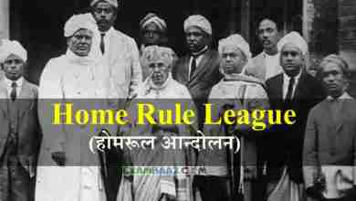 Photo of Home Rule League Questions for UPSC & All Competitive Exams