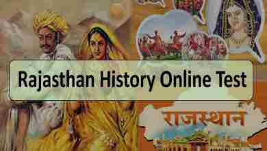 Photo of Rajasthan History Online Test    Rajasthan GK Questions