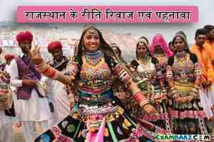 Rajasthan ke Riti Riwaj Pehnava