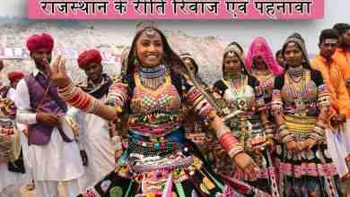 Photo of Rajasthan Culture GK: राजस्थान के रीति रिवाज एवं पहनावा