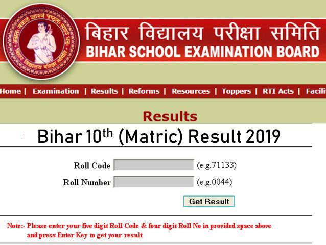 Bihar Board Class 10th Result 2020