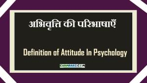 Definition of Attitude In Psychology