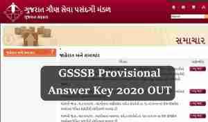 GSSSB Provisional Answer Key 2020 Download