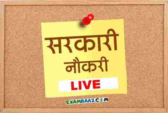National Health Mission Chhattisgarh Recruitment 2020