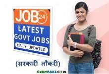 Photo of Sarkari Job News July 2020: सरकारी नौकरी LIVE UPDATE Here – Apply Now !!