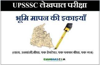 Unit of Land Measurement In Uttar Pradesh