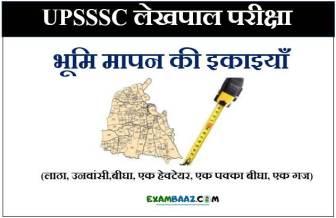 जाने ! उत्तर प्रदेश में भूमि मापन की इकाइयां || UPSSSC Exam 2020