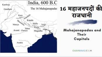 सोलह महाजनपदों की राजधानी ||16 Mahajanapadas and Their Capitals