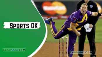 Sports GK Update: वनडे क्रिकेट में सबसे तेज 100 विकेट लेने वाले गेंदबाज