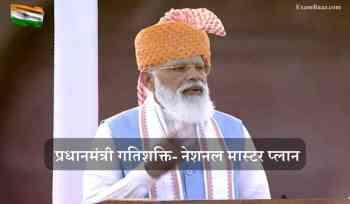 Pradhan Mantri Gatishakti National Master Plan 2021